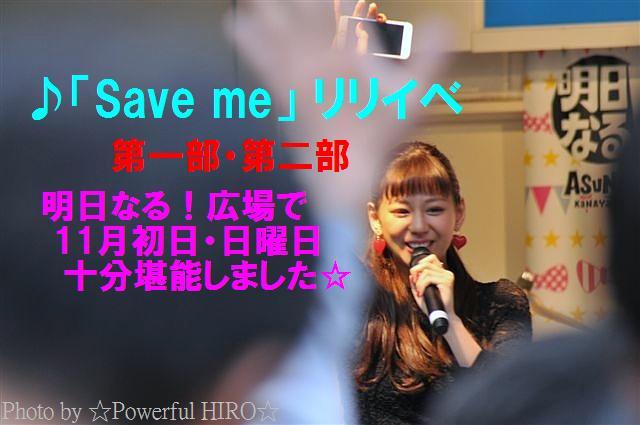 「Save me」 リリイベ (82)