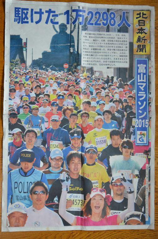 富山マラソン2015