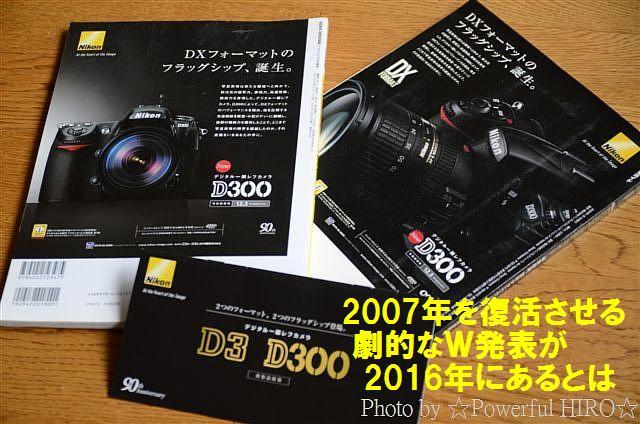 Nikon フラッグシップモデルへの軌跡 (8)