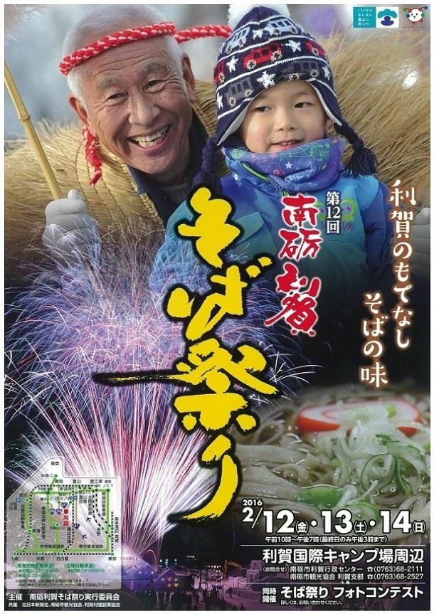 第12回 南砺利賀そば祭りポスター (A)