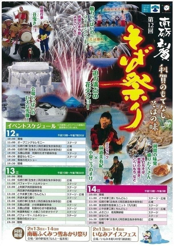第12回 南砺利賀そば祭りポスター (B)