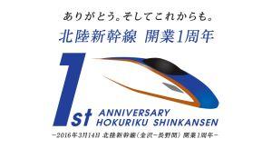 北陸新幹線開業 1周年記念イベント A