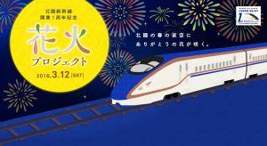北陸新幹線開業 1周年記念イベント B