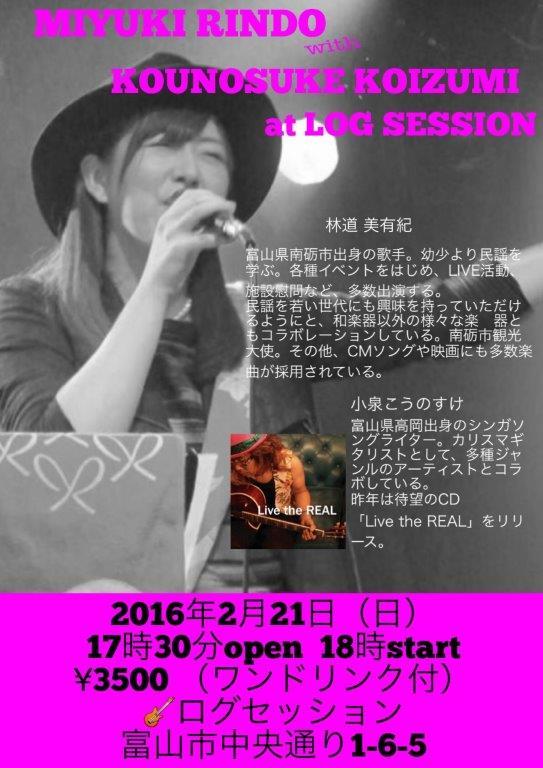 ログセッション ライブ♪