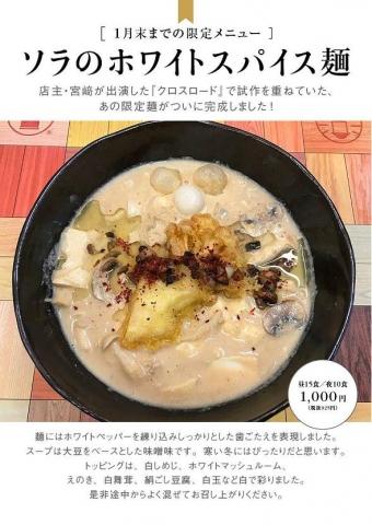 ソラのホワイトスパイス麺