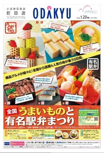 小田急町田うまいものと有名駅弁まつり2016