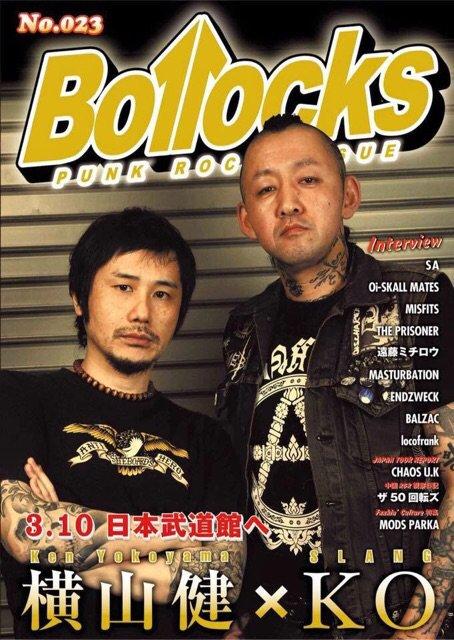 bollocks023-1.png