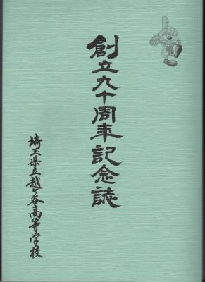 越ヶ谷高校記念誌