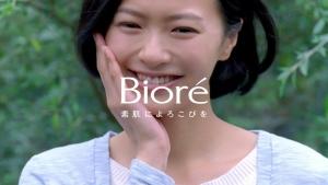 ビオレ榮倉奈々0016
