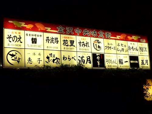 21金沢中央味食街
