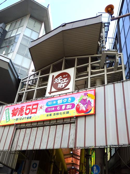 01近江町