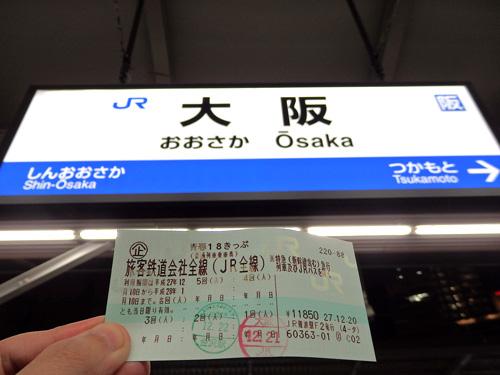 40きっぷ