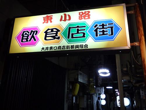 11東小路飲食店街