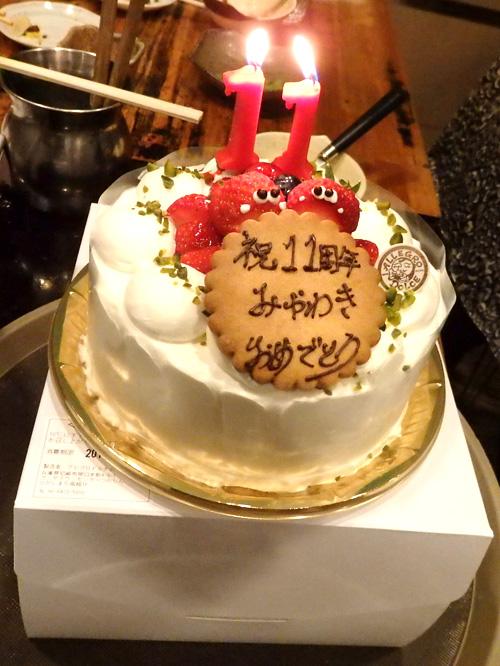 24ケーキ