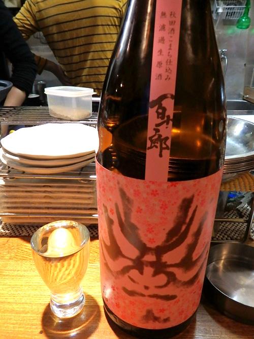 09秋田酒こまち無濾過生原酒百十郎