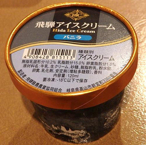 73飛騨アイスクリーム
