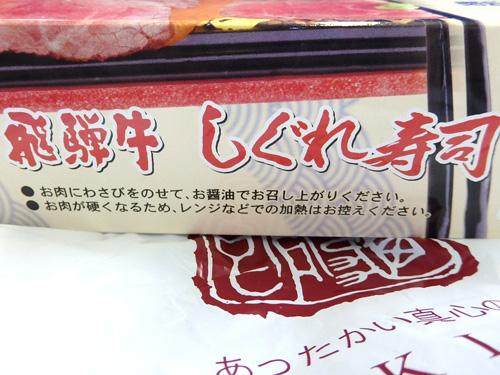 05しぐれ寿司2