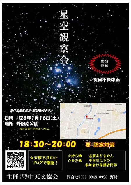 20160116 野畑南公園  すばる_01_R