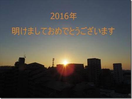 2016年初日の出_R