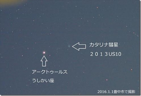 カタリナ彗星_R