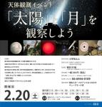 天体観測‐もりのみや2R