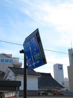 富山道路標識