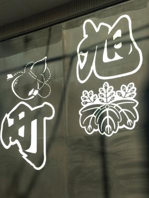 春木旭町だんじり 桐の紋章