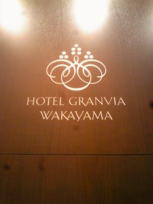 ホテルグランヴィア 桐の紋章