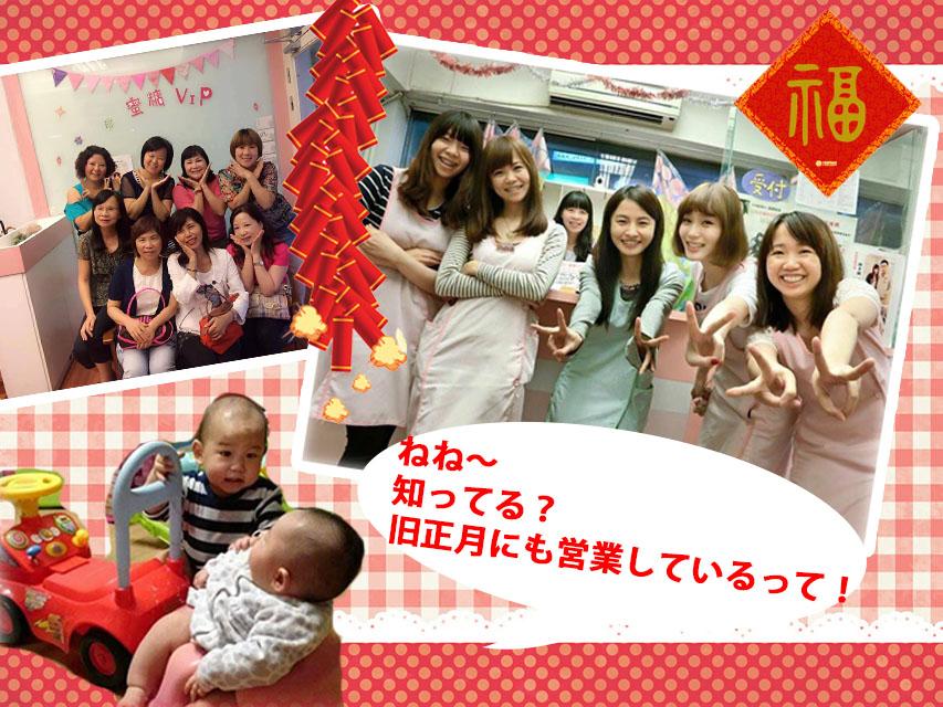 新年營業_日文