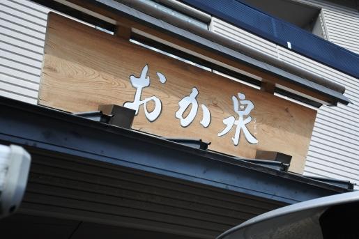 3-1_おか泉