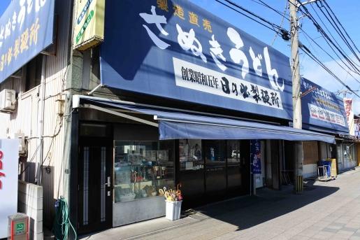 1-1_日の出製麺所