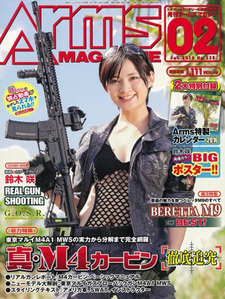 アームズマガジン2016年2月号