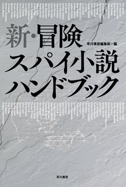 新・冒険スパイ小説re