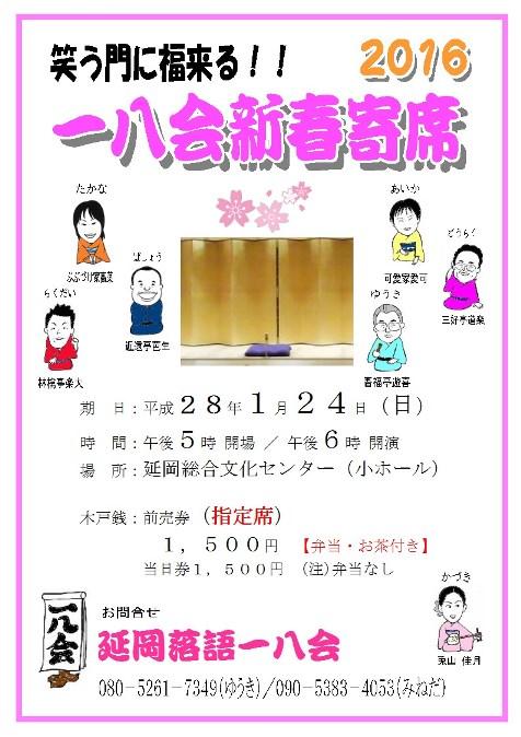 shinshun2016_20151224184146eb4.jpg
