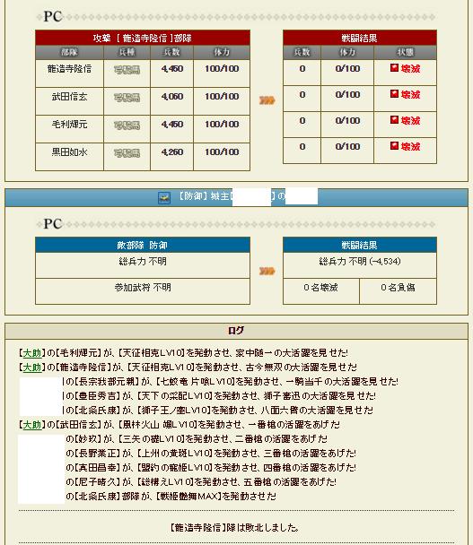 20151229弓負け