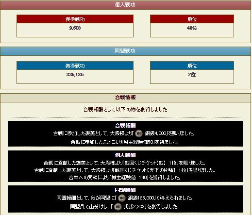 20160106北条防衛57-43