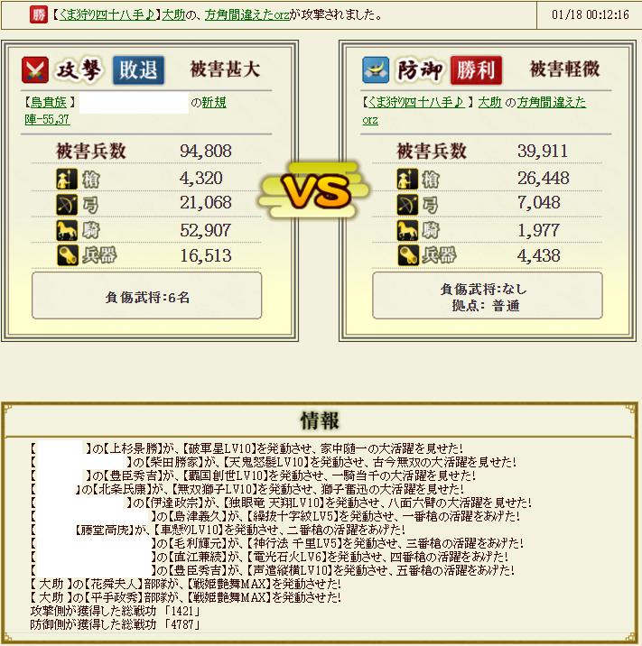 20160119防衛2