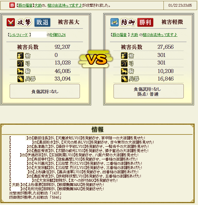20160124本領防衛
