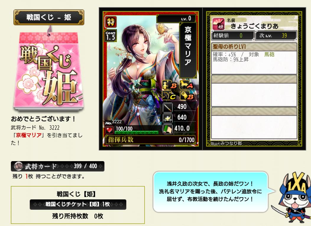 20160216姫くじ