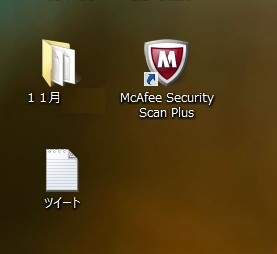 mcafee security scan plus 勝手に