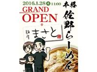 麺屋 まさと@加須市
