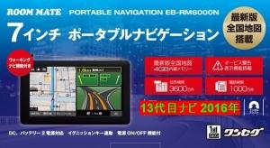 圏央道菖蒲パーキング  2016年地図 ナビ