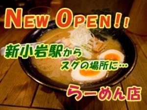 麺屋 晴星 新小岩店