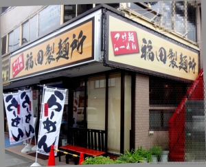 福田製麺所@越谷