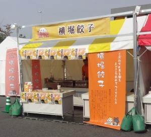 横堀餃子(埼玉県三郷市)