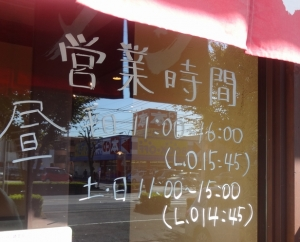 百歩ラーメン 東川口店