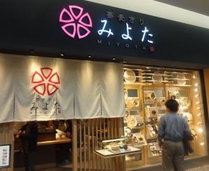 蕎麦きり みよた 越谷レイクタウン店