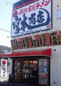 横浜家系ラーメン 宮本商店 東川口店