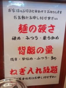 ラーメン魁力屋 越谷店 オープン