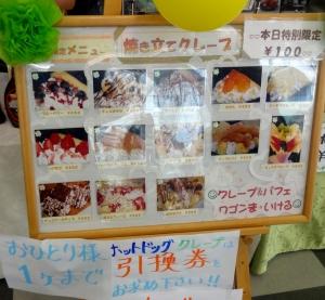 ネッツトヨタ埼玉 越谷花田店 28年3月5日~6日感謝祭